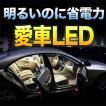 愛車まるごとLEDで明るい省電力ランプ