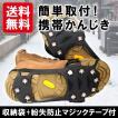 靴底取り付け型スパイク 紛失防止マジックテープ付 送料無料 転倒防止 滑り止め