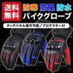 バイク グローブ 防水 防風 防寒 手袋 バイク用グローブ スマホ 送料無料