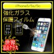 iPhone5/iPhone5s/iPhone5c用 液晶ガラス保護フィルム 薄さ0.2mm