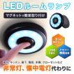 LEDライト充電式 ルームランプ  USB マグネット吸着 タッチライト 車内 照明  室内灯 車内灯 ポータブル