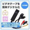 USB ビデオキャプチャー VHSビデオ変換 ビデオテープ...