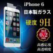 液晶保護フィルム/iPhone6 4.7インチ用/安心の日本製/最薄0.2mm/液晶強化ガラス 送料無料