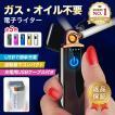 電子ライター USB充電式 プラズマ 電気 usb ライター タッチセンサー シガレットライター コンパクト USB充電 プレゼント