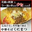 タニモト食品 箱入広島汁なし担担麺くにまつ ご当地グルメ 広島 有名店 国松
