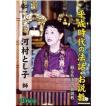 DVD 蘇る名法話・名説教「河村とし子 全四話」 2枚セット