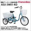 送料無料 テレビで話題 フランスベッド 電動アシスト三輪自転車 ASU-3W01-KO オートライト リング錠 青