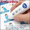 送料無料 フランスベッド おしゃべりペン (3点セット) 福祉機器 コミュニケーション支援