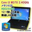 【中古】ノートパソコン/HP/12.1型LED/Windows7Pro/intel Core i3 M370 2.40GHz/メモリ4GB/HDD250GB/無線LAN搭載/ProBook 5220m