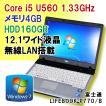 【中古】ノートパソコン/富士通/12.1型ワイド/Windows7Pro/intel Core i5 U560  1.33GHz/メモリ4GB/HDD160GB/無線LAN搭載/LIFEBOOK P770/B/FMVNP3FE