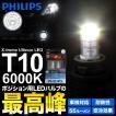 フィリップス T10 X-treme Ultinon LED 6000K philips アルティノン ポジション球 ウェッジ球 ルームランプ レビューを書いて送料無料