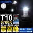 フィリップス T10 X-treme Ultinon LED 6700K philips アルティノン ポジション球 ウェッジ球 ルームランプ レビューを書いて送料無料