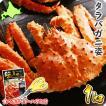 カニ かに 蟹 姿 タラバ蟹 1kg たらば蟹 北海道産 贈答用 ボイル 海鮮 ギフト 加藤水産