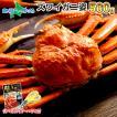 カニ 加藤水産 かに 蟹 姿 500g 北海道産 ズワイ蟹 ずわい蟹 贈答用 海鮮 ギフト