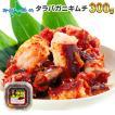 タラバガニ タラバ蟹 かに 海鮮 キムチ 300g 冷凍 北海道 たらば蟹 ギフト