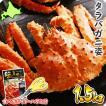 カニ かに 蟹 姿 タラバ蟹 1.5kg たらば蟹 北海道産 贈答用 ボイル 海鮮 ギフト 加藤水産