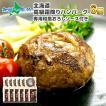 お中元 御中元 肉 ハンバーグ お取り寄せ 高級霜降り 6個セット 冷凍 ギフト Gift 北海道 グルメ