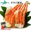 タラバガニ 脚 タラバ蟹 2kg 訳あり カニ たらば 海鮮