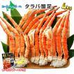 カニ かに タラバガニ 足 脚 タラバ蟹 4kg 訳あり 食べ放題 ボイル 蟹 たらば蟹 海鮮 ギフト 加藤水産