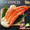タラバガニ 脚 タラバ蟹 カニ 1kg たらば蟹 訳あり 海鮮