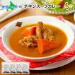 スープカレー レトルト 業務用 北海道 ご当地カレー 天竺チキン 4食セット お取り寄せ ギフト