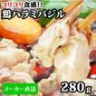 鶏ハラミバジル280g