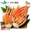 カニ かに タラバガニ 足 脚 タラバ蟹 ボイル 蟹 3kg 訳あり 食べ放題 たらば蟹 海鮮 ギフト 加藤水産