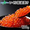 いくら 醤油漬け 200g パック イクラ 北海道産 海鮮 ギフト丼 ギフト グルメ 海鮮