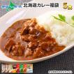 カレー レトルト セット レトルトカレー 北海道 ご当地カレー 福袋 5食 グルメ お取り寄せ ギフト