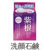 洗顔 石鹸 紫根 せっけん 洗顔石鹸 泡立てネット 紫根エキス 美肌 保湿 和漢 5種配合 固形 80g