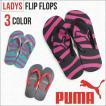 プーマ PUMA レディース サンダル LADIES SANDAL フリップフロップ FLIP FLOP ビーチサンダル トングサンダル ビーサン ロゴ 女性