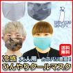夏マスク ひんやりクールマスク 水で濡らして使う冷感布マスク 2サイズ(大人用&子ども用) 夏用 熱中症対策 アウトドア用 飛沫予防 ウイルス対策
