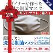 ギフト【銀のチカラ・洗える制菌マスク】(2枚入り)日本製 在庫あり 布マスク