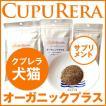 CUPURERA | クプレラ オーガニックプラス(犬猫用)Mサイズ