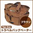 Top Zoo TRAVEL BAG β トラベルバッグ ベーター ブラウン