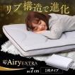 マットレス シングル エアリーマットレス エクストラ 1枚タイプ AMEX-1S アイリスオーヤマ 寝室 寝具 あすつく