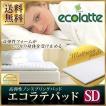 敷きパッド マットレス 腰痛 高反発 シングル ベッドマット SEC-SD