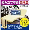\TIME SALE/ベッド シングル 折りたたみ 電動 リクライニング OTB-KND アイリスオーヤマ 組立不要 収納 コンパクト 完成品 折り畳み 布団 寝具 ベット
