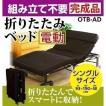 ベッド シングル 折りたたみベッド 安い 電動 リクライニング 収納 OTB-AD