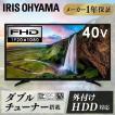 テレビ LUCA フルハイビジョンテレビ 40インチ LT-40A420 ブラック アイリスオーヤマ