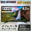 テレビ LUCA フルハイビジョンテレビ 43インチ LT-43A420 ブラック アイリスオーヤマ