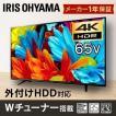 テレビ LUCA 4K対応テレビ 65インチ LT-65A620 ブラック アイリスオーヤマ 【代引き不可】