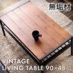 ローテーブル おしゃれ 木製 安い リビングテーブル 収納 センターテーブル  レトロ 一人暮らし テーブル BRTHLT