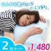 接触冷感 涼感 ひんやり COOL 枕パッド 2枚セット 布団
