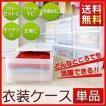 収納ケース プラスチック MS  アイリスオーヤマ(あすつく)