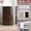 チェスト 3段 幅32.4cm 引き出し 収納棚 収納 収納ボックス 収納ケース 完成品 カラー カラフル  コーディーチェスト COD-323 アイリスオーヤマ