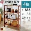 ラック 木製 棚 北欧 ウッドラック 4段 収納 アイリスオーヤマ おしゃれ