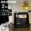 衣類 スチーマー アイロン 衣類用スチーマー IRS-01 アイリスオーヤマ