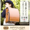 日本製カザマランドセルクラリーノA4フラットファイル対応フチあり手作り新入学男の子女の子妖精の翼反射材雨カバー付き6年保証