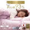 羽毛布団 ダブル ロング 掛け布団 冬用 暖かい 羽毛ふとん 日本製 ホワイトダックダウン93% 7年保証